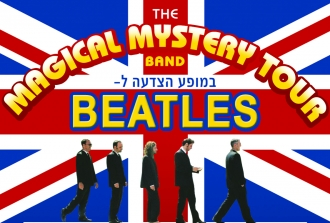 ביטלמניה - MAGICAL MYSTERY TOUR במחווה לביטלס